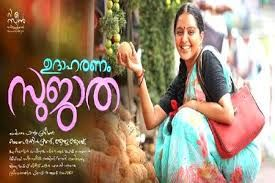 Udaharanam Sujatha (Malayalam) Movie