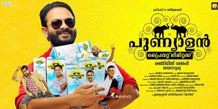Punyalan Private Limited (Malayalam) Movie