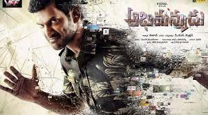 Abhimanyudu (Telugu) Movie
