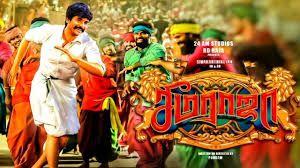 Seema Raja (Seemaraja) (Tamil) Movie