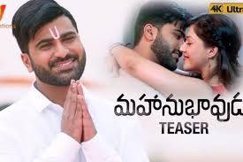 Mahanubhavudu (Telugu) Movie