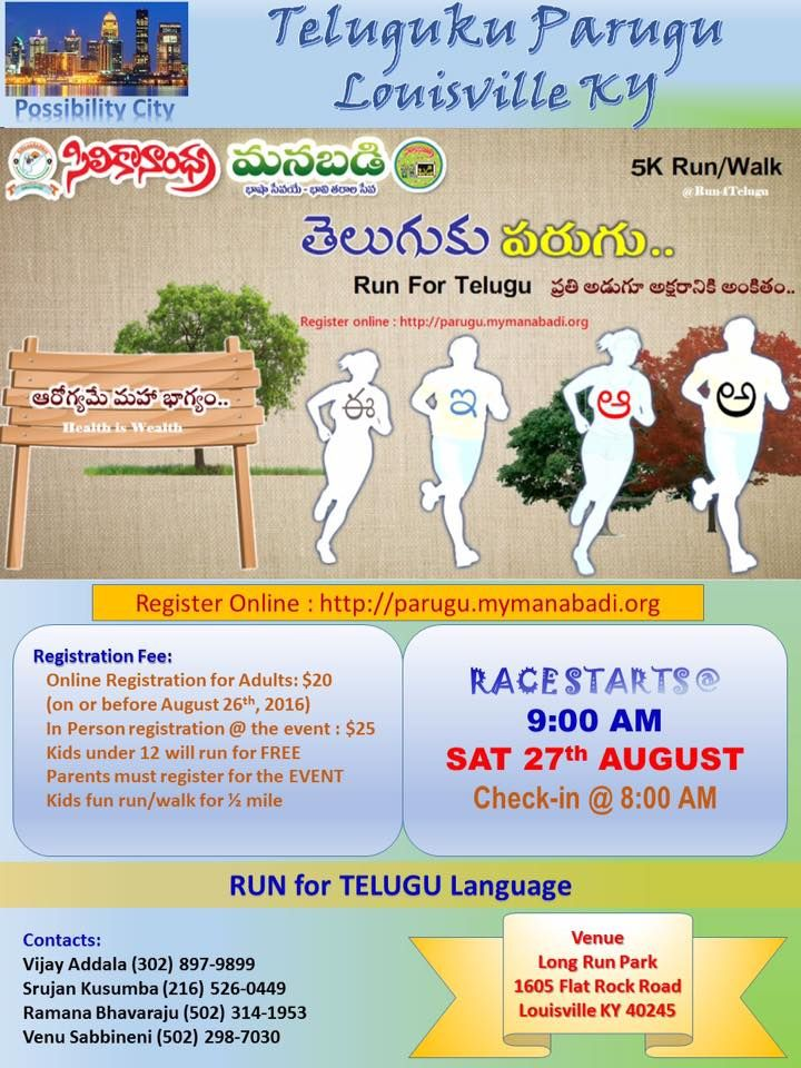 5k Run/Walk for Telugu language