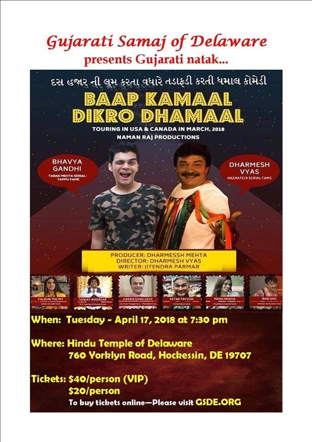 BAAP KAMAAL DIKRO DHAMAAL - Comedy Gujarati Play