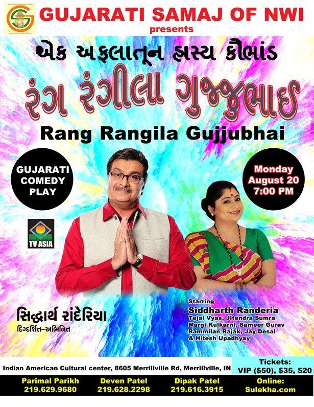 Rang Rangila Gujjubhai Comedy Play with Siddharth Randeria