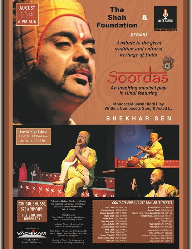 Soordas 'Mono Act Musical Play' By SHEKHAR SEN