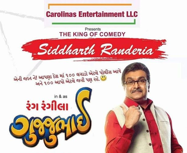 Rang Rangila Gujjubhai by Siddharth Randeria