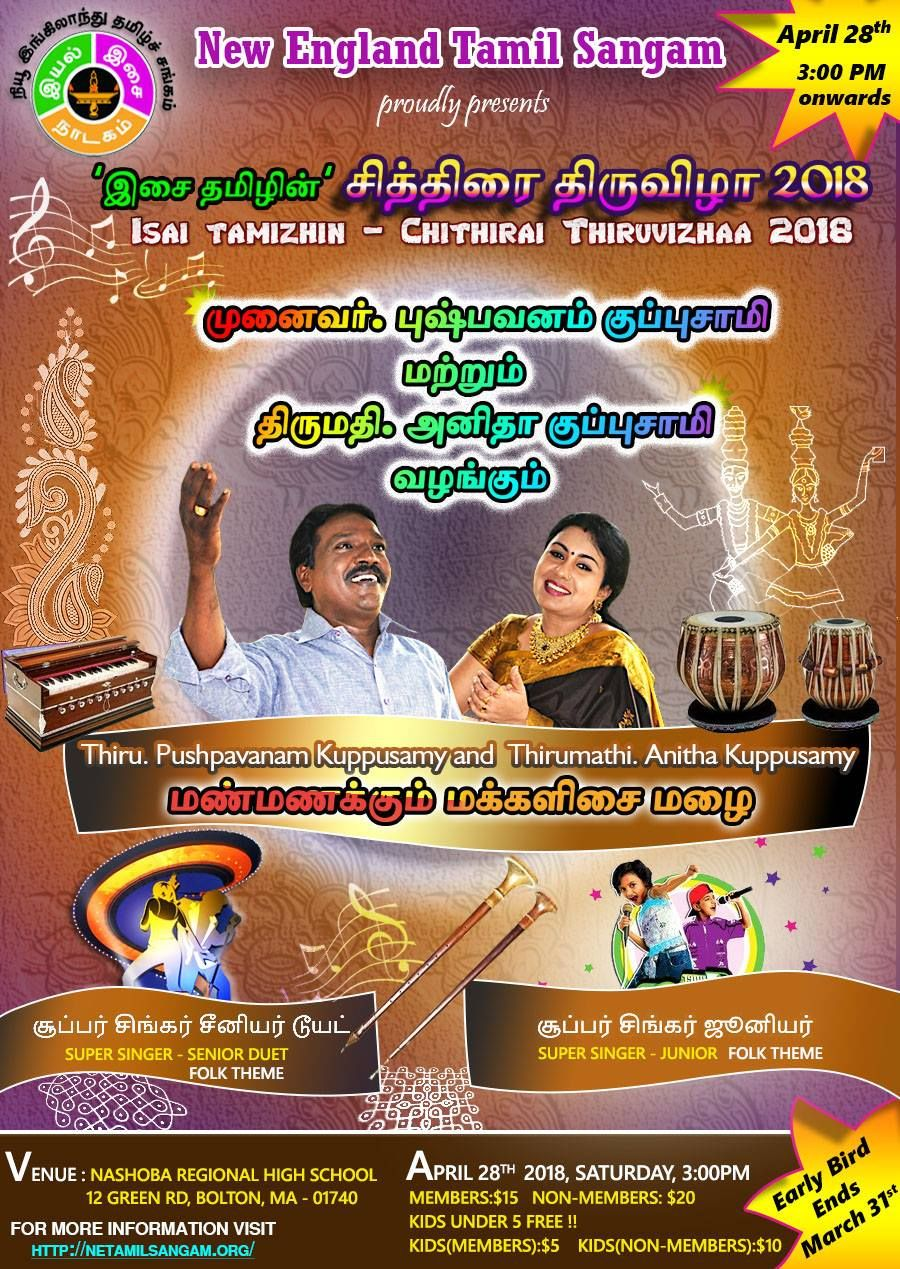 NETS Chithirai ThiruVizha 2018