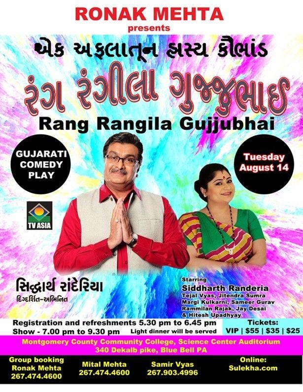 Rang Rangila Gujjubhai Gujarati Comedy Drama