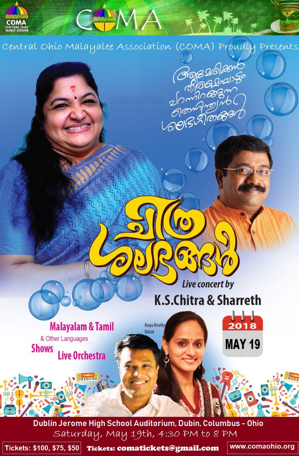Chitrashalabhangal K S Chitra Mega Musical Live Orchestra