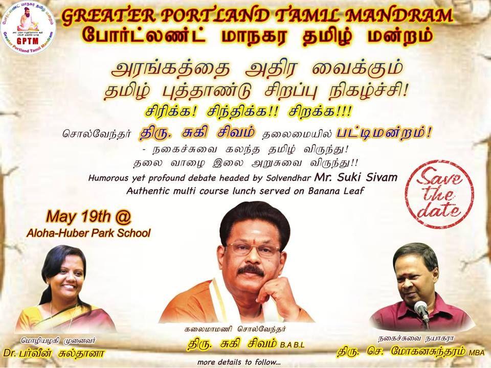 GPTM Tamil Puthandu Special Event 2019