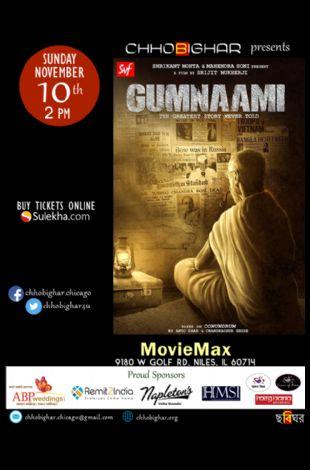 GUMNAAMI Bengali Movie - Chicago Premiere
