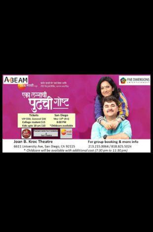 EKA LAGNACHI PUDHCHI GOSHT Marathi Play/Drama - San Diego