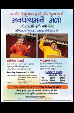 Man Pancham No Melo - evening of Gujarati poetry, ghazals & shayari
