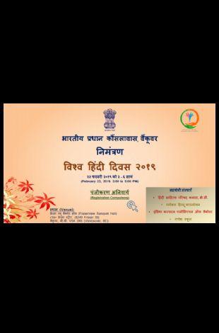 Vishwa Hindi Diwas 2019