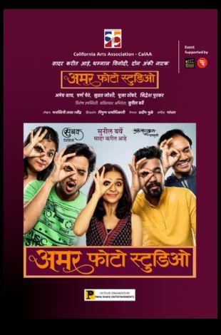 Amar Photo Studio - Marathi Play