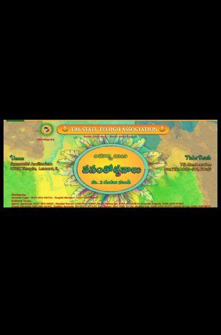 Vasanthotsavam
