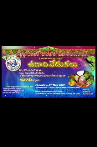 DTA 2019 Ugadi Celebrations