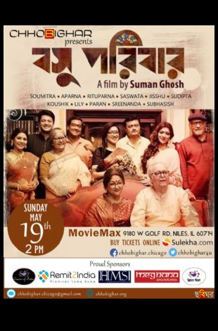 BASU PARIBAR Bengali Movie - Chicago Premiere