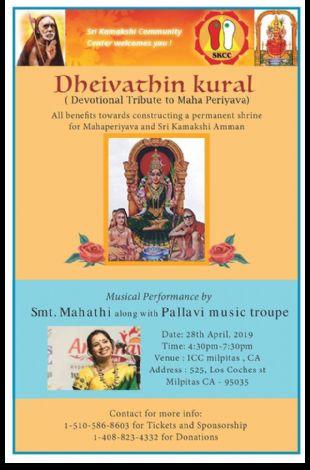 Deivathin Kural: Musical Tribute to Maha Periyava