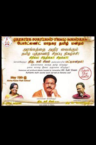Shertallay Ranganatha sharma concert