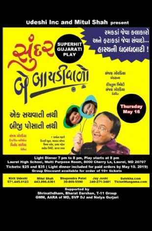 Sunder Be Baydi Walo - Gujarati comedy play