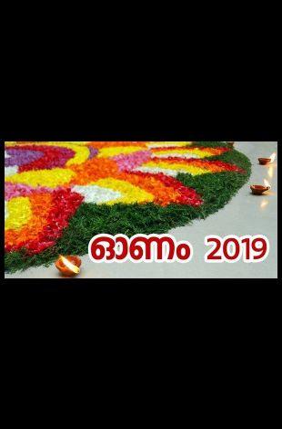 SDM Onam celebrations