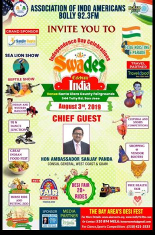 Swades Celebrate India - Free Entry