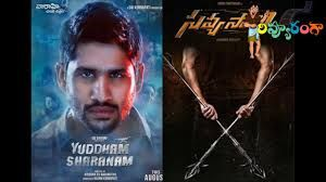 Savyasachi (Telugu) Movie