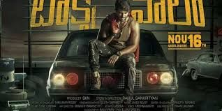 Taxiwala (Telugu) Movie