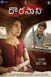 Dorasani (Telugu) Movie