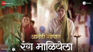 Anandi Gopal (Marathi) Movie