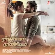 Ispade Rajavum Idhaya Raniyum Austin Tamil Movie Reviews News Articles At Indian Network In Austin