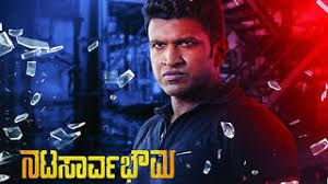 Natasaarvabhowma (Kannada) Movie