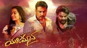 Yajamana (Kannada) Movie