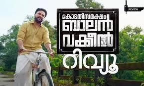 Kodathi Samaksham Balan Vakeel (Malayalam) Movie