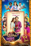 Wedding Cha Shinema (Marathi) Movie