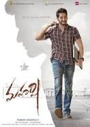 Maharshi (Telugu) Movie