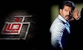 Thadam (Tamil) Movie