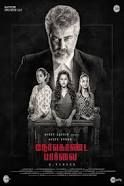 Nerkonda Paarvai  (Tamil) Movie
