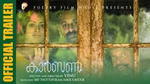 Carbon (Malayalam) Movie