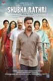 Shubharathri (Malayalam) Movie