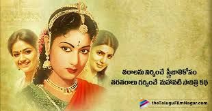 Mahanati (Telugu) Movie
