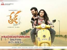 Tej I Love U (Telugu) Movie