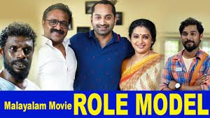 Role Models Phoenix Malayalam Movie Reviews News Articles At Indian Network In Phoenix