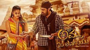 Amma I Love You (Kannada) Movie