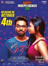 100% Kadhal (Tamil) Movie