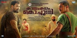 Kayamkulam Kochunni (Malayalam) Movie