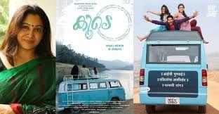 Koode (Malayalam) Movie