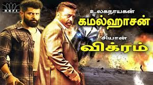 Vishwaroopam 2 (Tamil) Movie