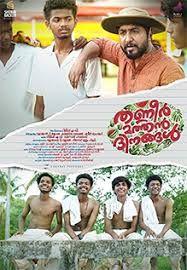 Thanneermathan Dinangal (Thanneer Mathan Dinangal) (Malayalam) Movie